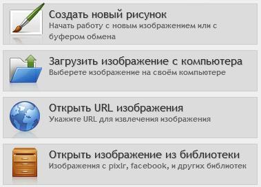 Фотошоп онлайн на русском